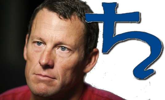 Lance Armstrong – Vedic Astrology Rectification